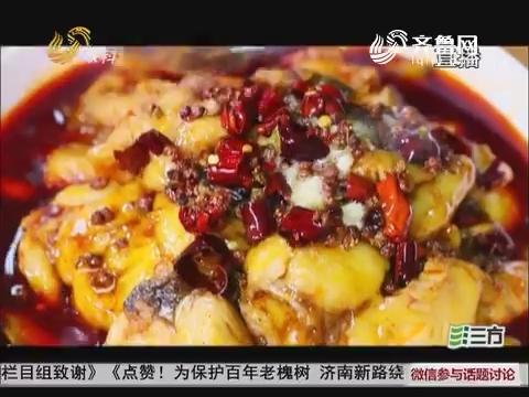 大厨教做家常菜:麻婆鱼