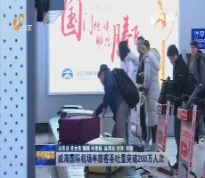 威海国际机场年旅客吞吐量突破200万人次