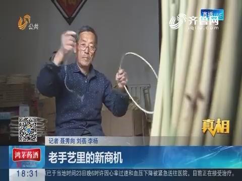 【真相】潍坊:老手艺里的新商机