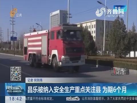 【问安齐鲁】昌乐被纳入安全生产重点关注县 为期6个月