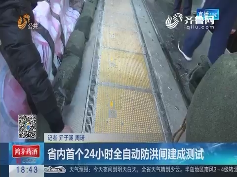 济南:省内首个24小时全自动防洪闸建成测试