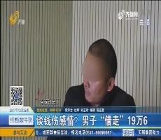 """菏泽:女子掉进""""甜蜜""""陷阱 被骗19万6千元"""