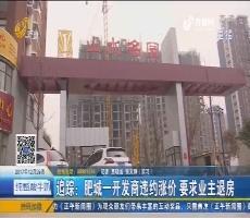 追踪:肥城一开发商违约涨价 要求业主退房