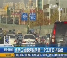 济南玉函隧道迎来第一个工作日早高峰