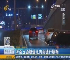 【4G直播】济南玉函隧道北向南通行顺畅