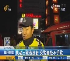 济南交警:重拳整治交通违法三大顽疾
