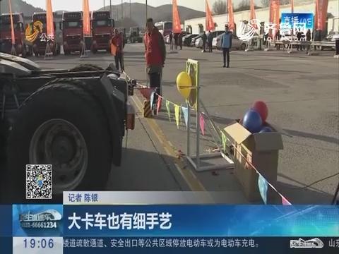 济南:大卡车也有细手艺