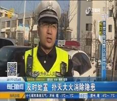 """泰安:寒夜树林突燃大火 交警变身""""消防员"""""""