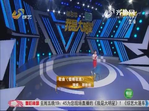 我是大明星:邵盼盼演唱歌曲《铿锵玫瑰》家人前来助威