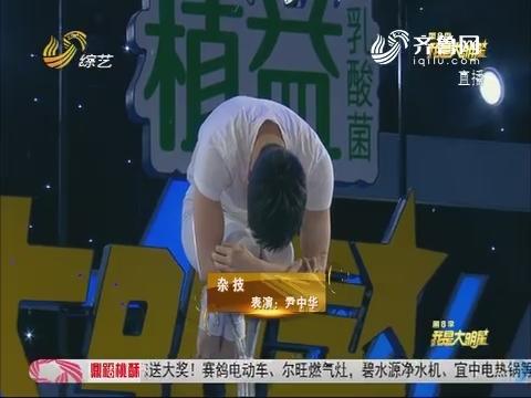 我是大明星:尹中华表演超难度杂技绝活