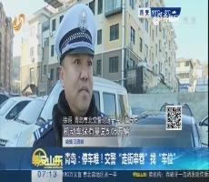 """青岛:停车难!交警""""走街串巷""""找""""车位"""""""