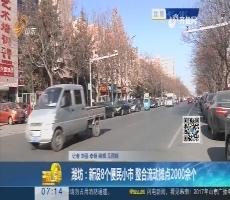 潍坊:新设8个便民小市 整合流动摊点2000余个