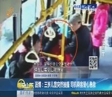 淄博:三岁儿童突然抽搐 司机乘客爱心急救