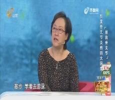 20171226《大医本草堂》:拯救骨关节