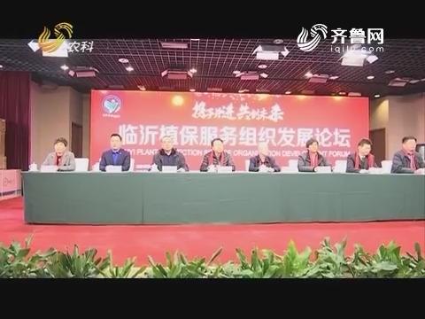 20171226《品牌农资龙虎榜》:临沂——海丰植保 惠泽沂蒙