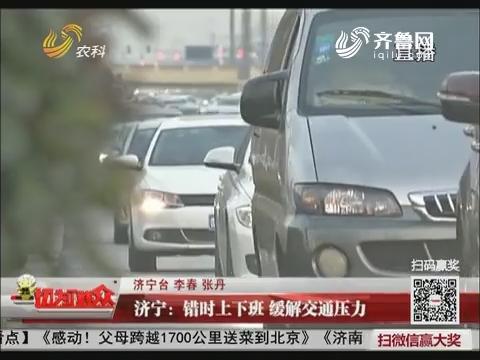 济宁:错时上下班 缓解交通压力