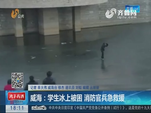 威海:学生冰上被困 消防官兵急救援