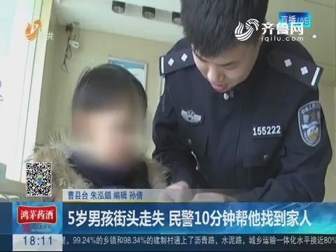菏泽:5岁男孩街头走失 民警10分钟帮他找到家人