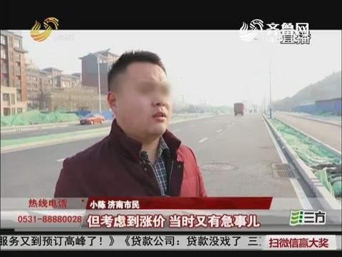 【群众新闻】济南:市民遇到黑出租 到底咋辨别?