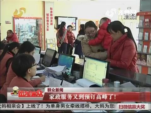 【群众新闻】济南:家政服务又到预订高峰了!