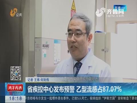 山东省疾控中心发布预警 乙型流感占87.07%