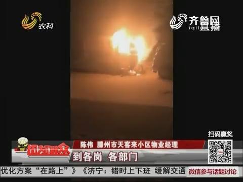 【群众新闻】滕州:三轮车凌晨起火 高空充电要不得
