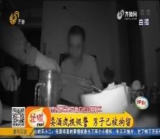 淄博:报警要杀人?竟是假警情