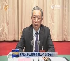 全省经济工作暨金融工作会议召开