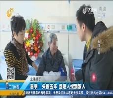 潍坊:喜事!失散五年 聋哑人找到家人