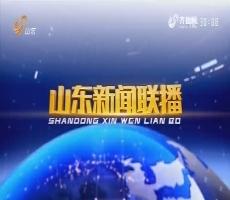 2017年12月26日山东新闻联播完整版