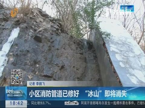 """济南:小区消防管道已修好 """"冰山""""即将消失"""