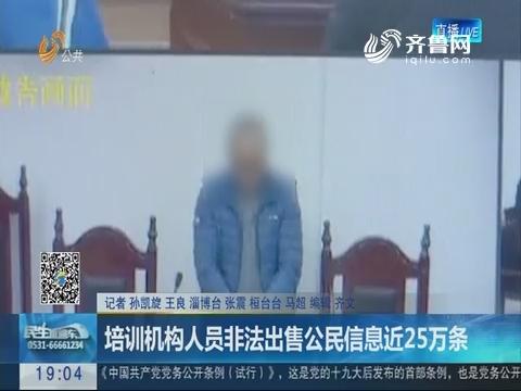 淄博:培训机构人员非法出售公民信息近25万条