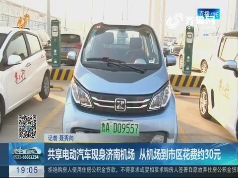 共享电动汽车现身济南机场 从机场到市区花费约30元