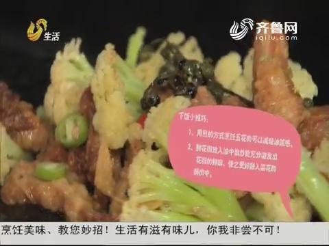 2017年12月26日《非尝不可》:菜花小酥肉