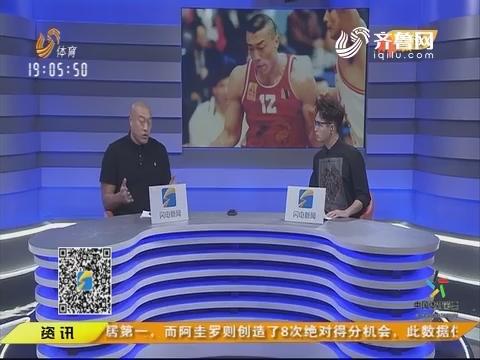 20171226《闪电体育》:篮球评论员马健专访