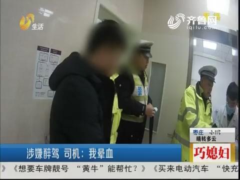 """青岛:司机弃车而逃 与交警比""""脚力""""?"""