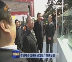 省领导参观潍柴动力新产品展示会