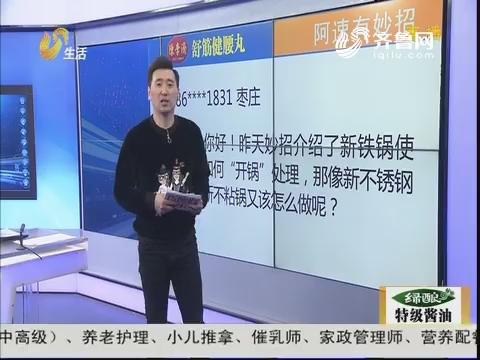 """阿速有妙招:不锈钢锅使用前如何""""开锅""""处理?"""