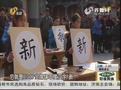 """济南:""""新""""当选2017全媒体年度汉字"""
