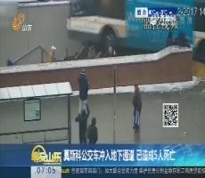 【热点快搜】莫斯科公交车冲入地下通道 已造成5人死亡
