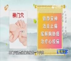 20171227《大医本草堂》:小疼痛 大隐患