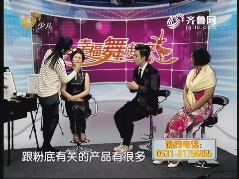 20171227《幸福舞起来》:化妆系列节目——怎样打粉底