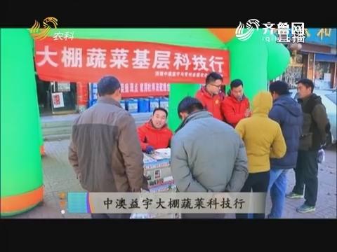 20171227《当前农事》:中澳益宇大棚蔬菜科技行