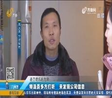 宁津:组装电子件 商机还是陷阱?