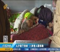 济阳:儿子留下存折 96岁老人取钱难