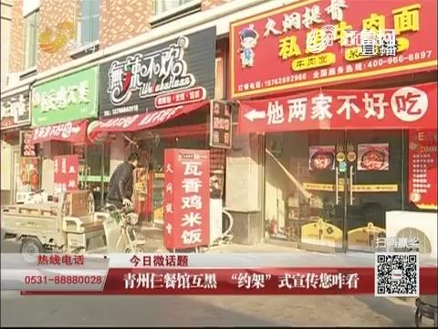 """【今日微话题】青州仨餐馆互黑 """"约架""""式宣传您咋看"""