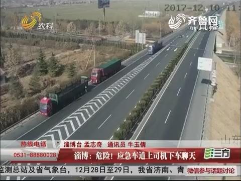 淄博:危险!应急车道上司机下车聊天