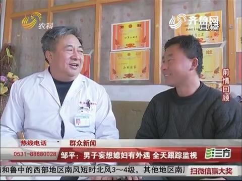 【群众新闻】邹平:男子妄想媳妇有外遇 全天跟踪监视