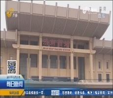 铁路调图 济南12月28日起增开7对停运3对列车