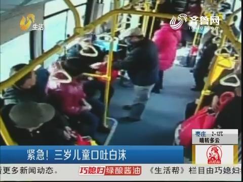 淄博:紧急!三岁儿童口吐白沫